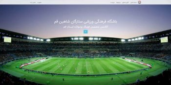 طراحی قالب وردپرس فوتبالی